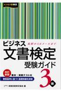 ビジネス文書検定受験ガイド 3級