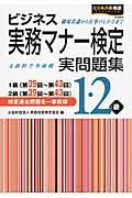 ビジネス実務マナー検定1・2級実問題集 第39回~第43回