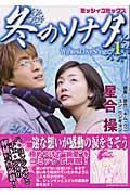 冬のソナタ 1 / Winter love song
