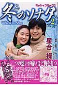 冬のソナタ 2 / Winter love song