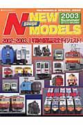 N gauge new models 2003 summer