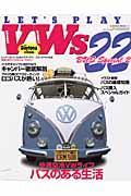Let's play VWs 22 / 空冷VWライフスタイル・マガジン