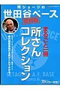 所ジョージの世田谷ベース 復刻版 / まるごと一冊所さんコレクション!