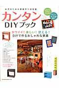 カンタンDIYブック / カワイイ!楽しい!使える! DIYで作るおしゃれな家具