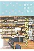 たけお散歩 / 武雄市図書館公式ガイドブック