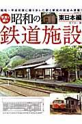 写真で綴る昭和の鉄道施設 東日本編