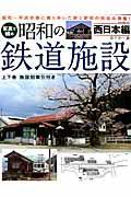 写真で綴る昭和の鉄道施設 西日本編