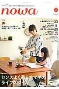 nowa vol.1(2014 Summer to Autumn) / オトナのママのためのライフスタイルマガジン