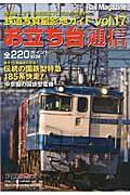 お立ち台通信 vol.17 / 鉄道写真撮影地ガイド