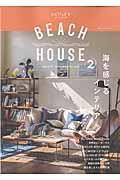 BEACH HOUSE issue 2 / 海を感じるインテリア