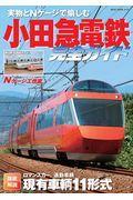 小田急電鉄完全ガイド / 実物とNゲージで愉しむ小田急