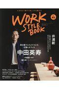 WORK STYLE BOOK Vol.3 / 人生をより豊かに楽しくする働き方