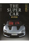 THE SUPER CAR HYPER