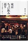 東京ちょい飲み巡り / ひとりでも美味しい、楽しい!