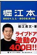 堀江本。 / 2004.1.1ー2005.2.28
