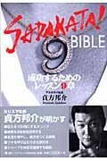 Sadakata! bible / 成功するためのレッスン9章
