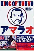 King of Tokyoアマラオ