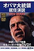 オバマ大統領就任演説DVD book