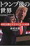 トランプ後の世界 / 木村太郎が予言する5つの未来