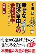 幸せな経済自由人の金銭哲学 / マネー編