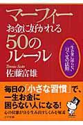 マーフィーお金に好かれる50のルール