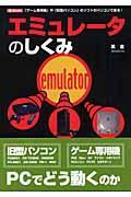 エミュレータのしくみ / 「ゲーム専用機」や「旧型パソコン」のソフトがパソコンで走る!