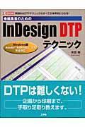 編集者のためのInDesign DTPテクニック / 実践的なDTPテクニックのすべてが体系的にわかる!