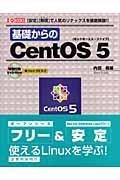 基礎からのCentOS 5(ファイブ) / 「安定」「無償」で人気のリナックスを徹底解説!!