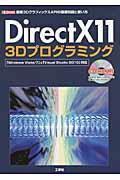 DirectX11 3Dプログラミング / 最新3DグラフィックスAPIの基礎知識と使い方