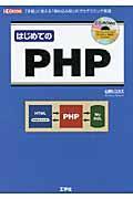 はじめてのPHP / 「手軽」に使える「埋め込み型」のプログラミング言語