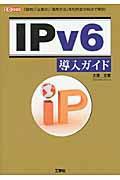 「IPv6」導入ガイド / 「疑問」「注意点」「運用方法」を利用者の視点で解説!