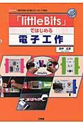 「littleBits」ではじめる電子工作 / 「電子回路」を「磁石」でつないで確認!