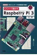 C/C++で動かすRaspberry Pi 3 / 小型Linuxボードを定番言語で制御!