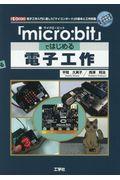 「micro:bit」ではじめる電子工作