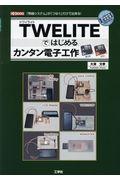 TWELITEではじめるカンタン電子工作 / 「無線システム」が「つなぐ」だけで出来る!