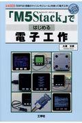 「M5Stack」ではじめる電子工作 / 「ESP32搭載のマイコンモジュール」を使って電子工作!