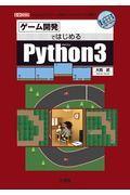 ゲーム開発ではじめるPython3