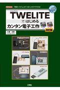 TWELITEではじめるカンタン電子工作 改訂版 / 「無線システム」が「つなぐ」だけで出来る!