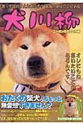 犬川柳 ニッポンの犬ごころ編