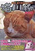猫川柳 純情編 / 五・七・五で詠むネコゴコロ!