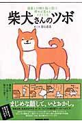 柴犬さんのツボ / 漫画と川柳が脳に効く!押せば笑えるイヌごころ