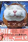 ねこブログ / 肉球、ばんざ~い!