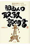関西人の取扱説明書 / 商売&交渉じょうずな関西人のヒミツ、丸わかり!