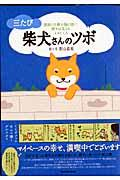 柴犬さんのツボ 3たび / 漫画と川柳が脳に効く!押せば笑えるイヌごころ