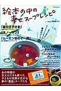 絵本の中の幸せスープレシピ / 大好きな絵本から飛び出した、魔法のスープたち35