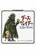 ダース・ヴェイダーとルーク(4才) / STARWARS