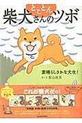 とことん柴犬さんのツボ / 素晴らしきかな犬生!