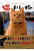 猫川柳 ネコイズム / 五・七・五で詠むネコゴコロ!
