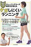 駅伝の名門大学トレーニングコーチ知野亨が教えるケガしにくいランニング