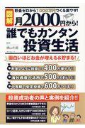 図解月2000円から!誰でもカンタン投資生活